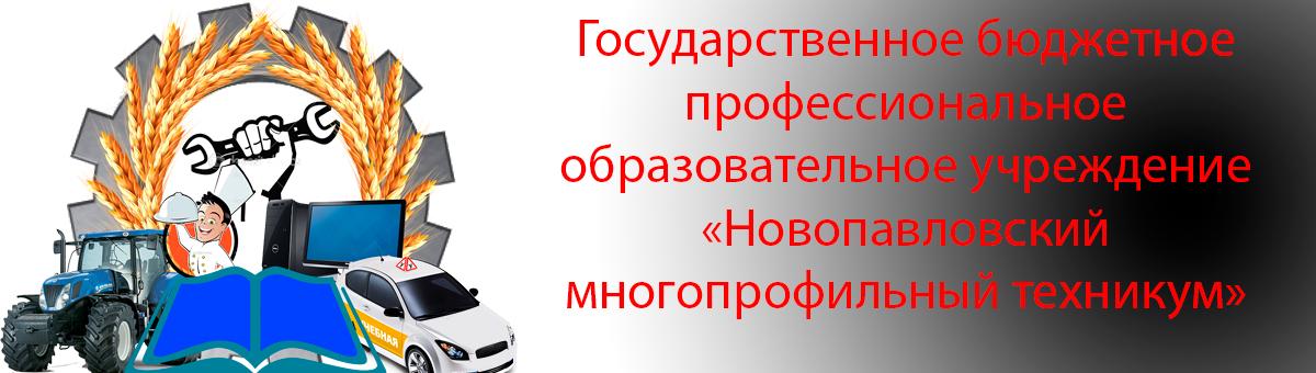 ГБПОУ Новопавловский многопрофильный техникум